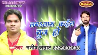 लगतारs कईलs यूज हो | Mohabbat Ke Mafiaa | Manish Samrat | Bhojpuri  Hot Song 2017