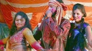 छौड़ी गरम भईल बा - Rang Dalem Cheej Me | Manish Lal Yadav | Bhojpuri Holi Song 2017