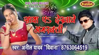 साया पा देखावे अगरबत्ती - Bani Abhi Pabittar | Anil Yadav Deewana | Bhojpuri Hot Song