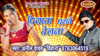 पियवा धरावे बेलना - Bani Abhi Pabittar | Anil Yadav Deewana | Bhojpuri Hot Song