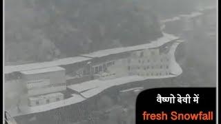 मां वैष्णो देवी के भवन में fresh Snowfall, देखिए त्रिकुटा पर्वत के अद्भुत नजारे