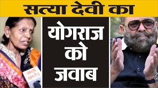Satya Devi का Yograj Singh को जवाब