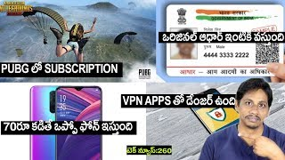 Technews in telugu 260 : PUBG UC,google,meizu ,oppo offer,vivo apex 2019,sony,samsung,aadhar