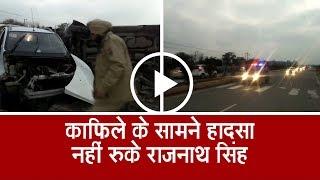 राजनाथ सिंह के काफिले के सामने दो कारों की टक्कर, देखें वीडियो...