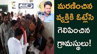 People Elected As Ward Member Who Died Before elections | Telangana Panchayat Elections 2019