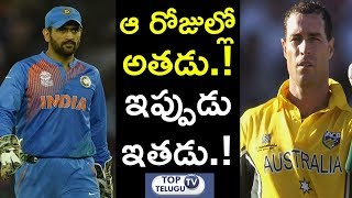 Ian Chappell Compares MS Dhoni With Michael Bevan | MS Dhoni Finishing Vs Michael Bevan Finishing