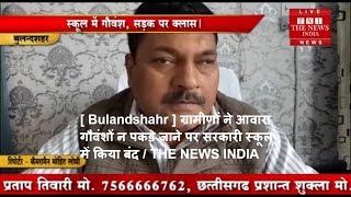[ Bulandshahr ] ग्रामीणों ने आवारा गौवंशों न पकडे जाने पर सरकारी स्कूल में किया बंद / THE NEWS INDIA