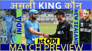 India Vs New Zealand 1st ODI- India Predicted XI and Match Preview