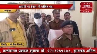 [ Lucknow ] लखनऊ में हुई हत्या मामले में आरोपियों को पुलिस ने किया गिरफ्तार / THE NEWS INDIA