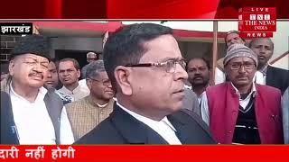 झारखंड में पूर्व कांग्रेस सांसद को आचार संहिता मामले में देवघर कोर्ट में बाईज्जत किया बरी