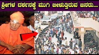 Breaking News - ಶ್ರೀಗಳ ದರ್ಶನಕ್ಕೆ ಮುಗಿ ಬೀಳುತ್ತಿರುವ ಜನರು | Siddaganga Sri Shivakumara Swamiji