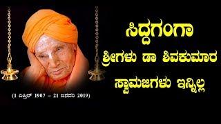 ಸಿದ್ದಗಂಗಾ ಶ್ರೀಗಳು ಡಾ ಶಿವಕುಮಾರ ಸ್ವಾಮಜಿಗಳು ಇನ್ನಿಲ್ಲ || Siddaganga Swamiji No more