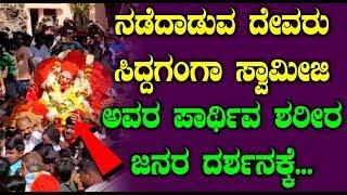 ನಡೆದಾಡುವ ದೇವರು ಸಿದ್ದಗಂಗಾ ಸ್ವಾಮೀಜಿ ಅವರ ಪಾರ್ಥಿವ ಶರೀರ ಜನರ ದರ್ಶನಕ್ಕೆ... || Sri Siddaganga Swamiji