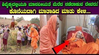 ಶಿವೈಕ್ಯದಲ್ಲಿಯೂ ಮಾನವೀಯತೆ ಮೆರೆದ ನಡೆದಾಡುವ ದೇವರು! ಕೊನೆಯದಾಗಿ ಮಾತಾಡಿದ ಮಾತು ಕೇಳಿ || Sri Shivakumara Swamiji