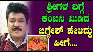 ಶ್ರೀಗಳ ಬಗ್ಗೆ ಕಂಬನಿ ಮಿಡಿದ ಜಗ್ಗೇಶ್ ಹೇಳಿದ್ದು ಹೀಗೆ.... || Jaggesh Emotional About Shivakumara Swamiji