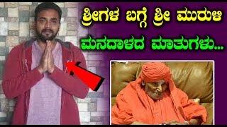 ಶ್ರೀಗಳ ಬಗ್ಗೆ ಶ್ರೀ ಮುರುಳಿ ಮನದಾಳದ ಮಾತುಗಳು... || Srimurali Talk About Sri Shivakumara Swamiji