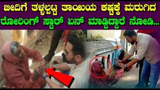 Roaring Star SriMurali Helps Poor Women | ಬೀದಿಗೆ ತಳ್ಳಲ್ಪಟ್ಟ ತಾಯಿಯ ಕಷ್ಟಕ್ಕೆ ಮರುಗಿದ ರೋರಿಂಗ್ ಸ್ಟಾರ್