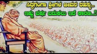ಸಿದ್ದಗಂಗಾ ಶ್ರೀಗಳ ಅಸಲಿ ರಹಸ್ಯ | Secret Behind Siddaganga Swamiji long life