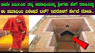 ತಾವೇ ನಿರ್ಮಿಸಿದ ತನ್ನ ಸಮಾಧಿಯನ್ನು ಶ್ರೀಗಳು ಹೇಗೆ ರೂಪಿಸಿದ್ದು ಈ ಸಮಾಧಿಯ ವಿಶೇಷತೆ | Siddaganga Swamiji