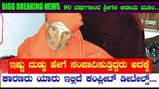 90 ವರ್ಷಗಳಿಂದ ಶ್ರೀಗಳ ಆದಾಯ ಮೂಲ | Siddaganga seer Shivakumara Swamiji income details