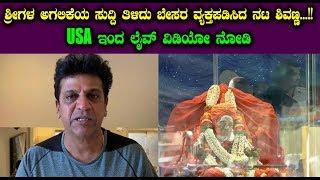 Shivanna emotional video about Siddaganga Swamiji | Kannada News