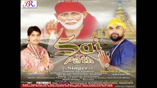 Sai Tere Dar Pe, Hindi Sai Bhajan, Album - Sai Path Rohit Tiwari Manish Upadhyay 2016