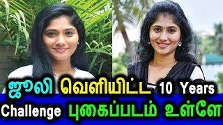 ஜூலி வெளியிட்ட 10 years Challenge Photo|Bigg Boss Julie 10 Years challenge Photo