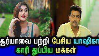சூரியாவை பற்றி பேசி செருப்படி வாங்கும் யாஷிகா|Yashika Anand Wants To Marry Actor Surya