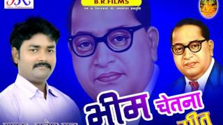 New Aambedkar Bhim Geet -Bahujan Need Se Ankhiya Khola - Bhim Chetna Geet - Rajesh Raju 2016
