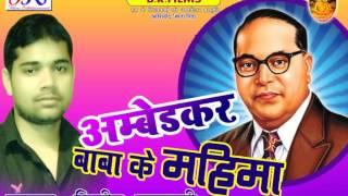 New Ambedkar Songs - Rahane Bhim Baai Ke Lalanwa - Dilip Prajapati - Bhim Geet 2016