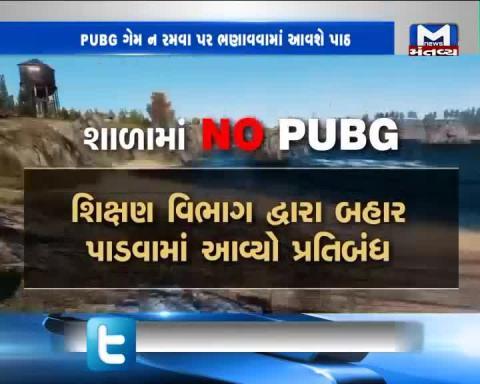 Gujarat government asks schools to ban students from playing PUBG | Mantavya News