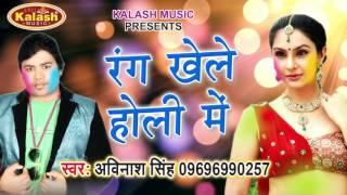 Rang Khele Holi Me || Luta Rang Holi Ke || Avinash Singh || Hot Holi Geet-2017