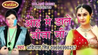 Oh Me Dal Dele Jija Ji    Luta Rang Holi Ke    Avinash Singh    Hot Holi Geet-2017