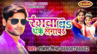 रंगवा धs धके लगवा - Rangawa Dha Dhake Lagawa    Rakesh Mishra    Bhojpuri Holi Song