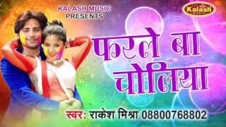 फरले बा चोलिया - Rangawa Dha Dhake Lagawa    Rakesh Mishra    Bhojpuri Holi Song