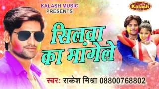 सिलवा का मागेले - Rangawa Dha Dhake Lagawa    Rakesh Mishra    Bhojpuri Holi Song