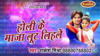 होली के माज़ा लूट लिहले - Rangawa Dha Dhake Lagawa    Rakesh Mishra    Bhojpuri Holi Song