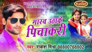 मारब उठाके पिचकारी - Rangawa Dha Dhake Lagawa    Rakesh Mishra    Bhojpuri Holi Song
