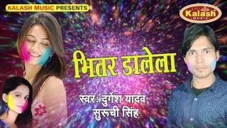 भितर डालेला || Devra Dale Holi Me || Durgesh Yadav || Durgesh Yadav || Bhojpuri Hot Holi 2017