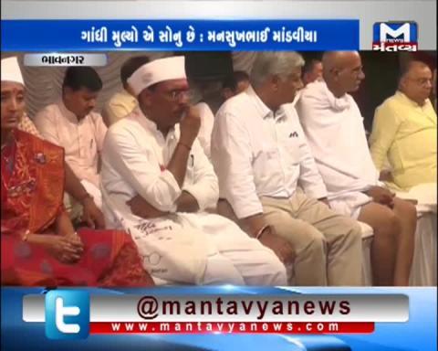 Bhavnagar:CM Vijay Rupani attends Samapan Samaroh of Pad Yatra of Union minister Mansukh Mandaviya