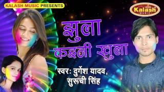 झुला कइनी खुला || Devra Dale Holi Me || Durgesh Yadav || Durgesh Yadav || Bhojpuri Hot Holi 2017