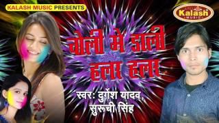 चोली में डाली || Devra Dale Holi Me || Durgesh Yadav || Durgesh Yadav || Bhojpuri Hot Holi 2017