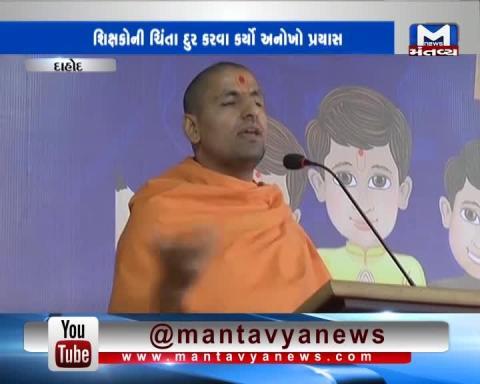 Dahod: Shikshak Sammelan organized in Swaminarayan Temple