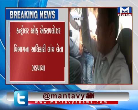 Vadodara: CBI caught Controller of Explosive Department Officer for taking bribe