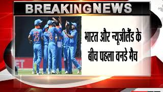 India vs New Zealand Live Score, 1st ODI- New Zealand 157 all out against India