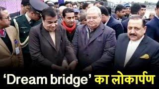 'Dream project' कीड़ियां गंडियाल bridge का लोकार्पण, नितिन गडकरी और राज्यपाल ने किया inauguration