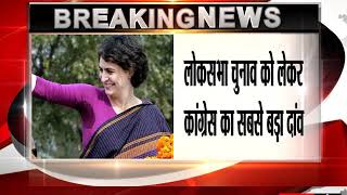 Priyanka Gandhi enters active politics, appointed Congress General Secy for Uttar Pradesh East