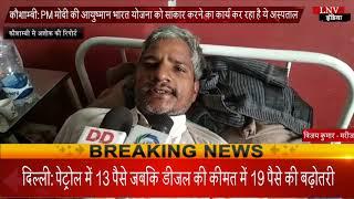 कौशाम्बी- PM मोदी की आयुष्मान भारत योजना को साकार करने का कार्य कर रहा है ये अस्पताल