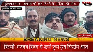मुजफ्फरनगर - मकान की छत गिरने से महिला की मौत