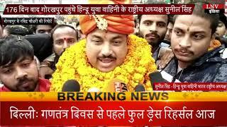 176 दिन बाद गोरखपुर पहुंचे हिन्दू युवा वाहिनी के राष्ट्रीय अध्यक्ष सुनील सिंह
